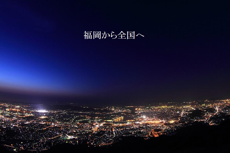 福岡から全国へ